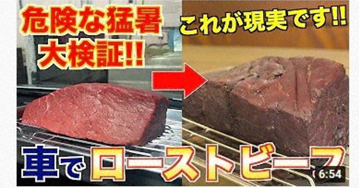 """Vídeo mostra uma carne sendo """"assada"""" dentro de um carro durante o verão do Japão"""