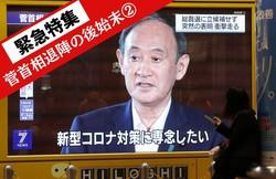 菅首相の自民党総裁選不出馬のニュースを伝える大型ビジョン