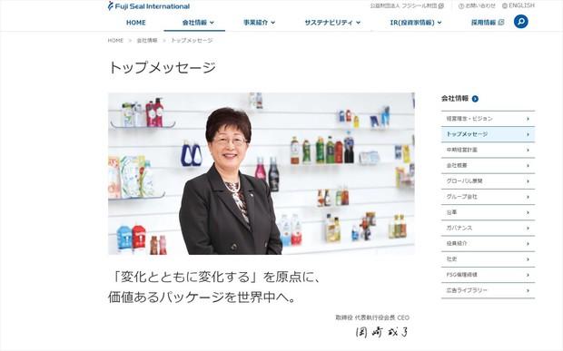 フジシールインターナショナルの岡﨑成子・代表執行役会長CEO (同社HPより)