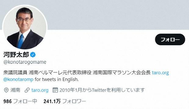 河野太郎氏のツイッター。フォロワーは現職の政治家として最多の240万超=河野氏のツイッターより