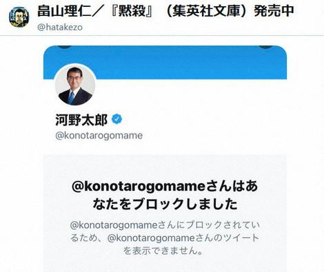 フリーランスの畠山理仁さんは2020年6月2日、ブロックされていることに気が付いた。約30分前に河野氏の対応の問題点を指摘するツイートをしていた=畠山さん提供