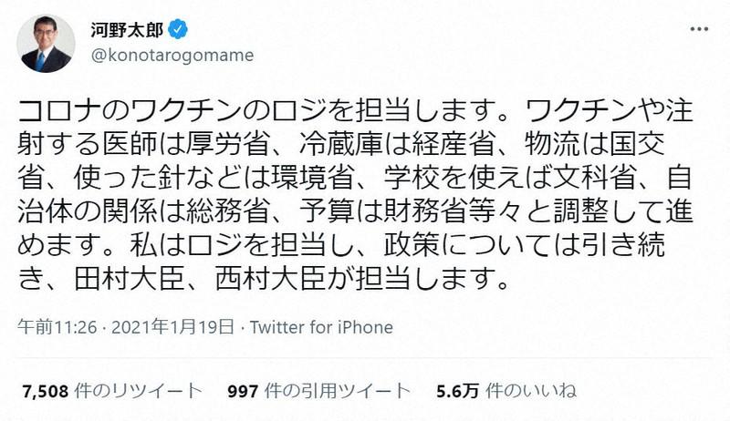 河野太郎氏はワクチン担当相に任命された翌日、省庁の役割分担についてツイート。NHKが投稿を引用して報じた=河野氏のツイッターから