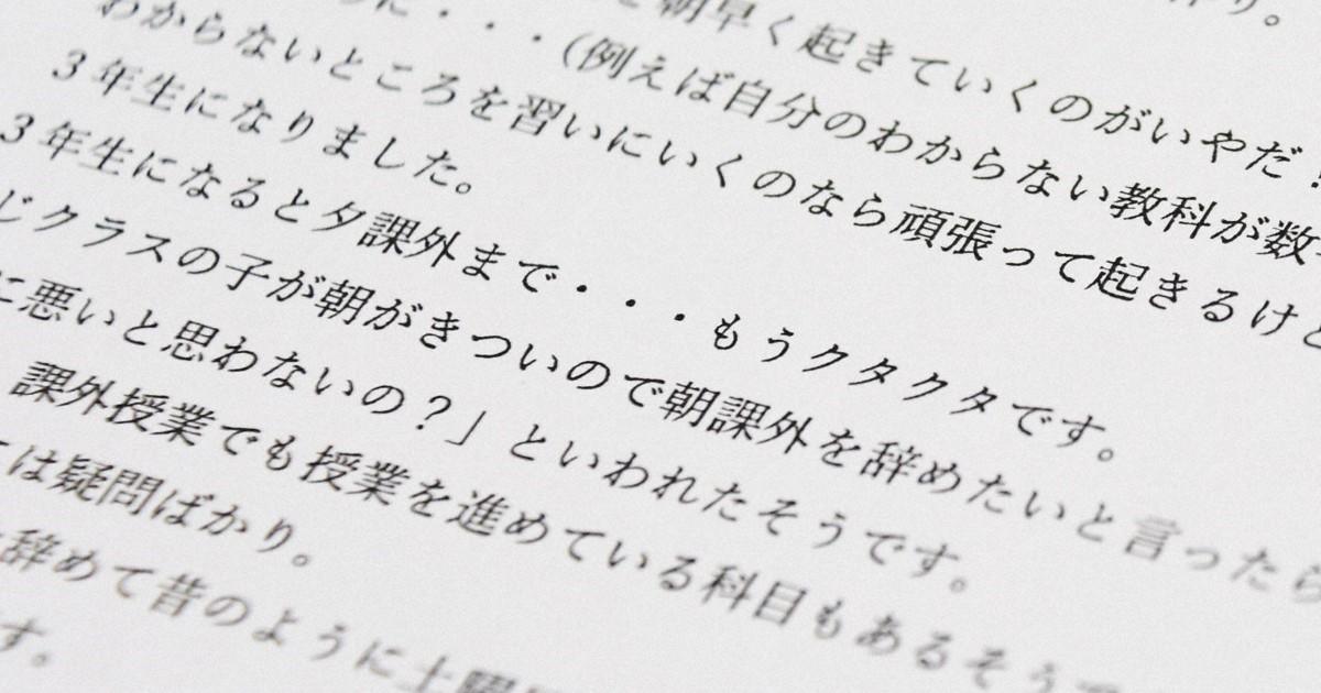 九州の高校の「朝課外…