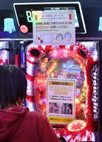 A note of precautions relating to coronavirus vaccine shots is displayed on a pachinko machine in Osaka's Kita Ward on Sept. 14, 2021. The display above the machine shows how many more minutes a person needs to rest after receiving their jab. (Mainichi/Naohiro Yamada)