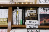 "A sign reading ""We oppose eugenics and individual responsibility theory"" marks out the special corner near the entrance of Books Ogaki Co.'s Karasuma Sanjo store in Kyoto's Nakagyo Ward, on Aug. 19, 2021. (Mainichi/Kotaro Chigira)"