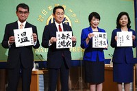 Candidates for the presidential election of the ruling Liberal Democratic Party pose with paper with their sign and words prior to debate session held by Japan National Press club Saturday, Sept. 18, 2021 in Tokyo. (AP Photo/Eugene Hoshiko, Pool)