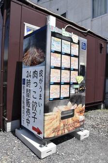 A vending machine that sells dumplings 24 hours a day is pictured in Chiba's Hanamigawa Ward on Aug. 18, 2021. (Mainichi/Tatsuya Naganuma)