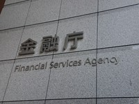 A sign for Japan's Financial Services Agency is seen in Tokyo. (Mainichi)