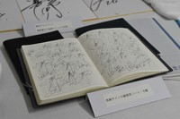 A confiscated notebook used to practice signing fake autographs is seen at the Metropolitan Police Department's Marunouchi Police Station in Tokyo's Chiyoda Ward on Sept. 22, 2021. (Mainichi/Takuya Suzuki)