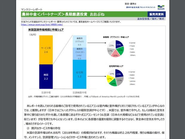NVICはその運用レポートで投資先企業に関し詳細な説明をしている(「おおぶね」の9月の運用レポートより)