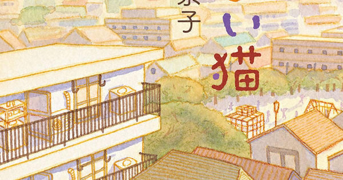 今週の本棚:角田光代・評 『やさしい猫』=中島京子・著   毎日新聞