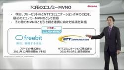 NTTドコモは「エコノミーMVNO」として格安スマホ事業者2社の通信サービスを販売