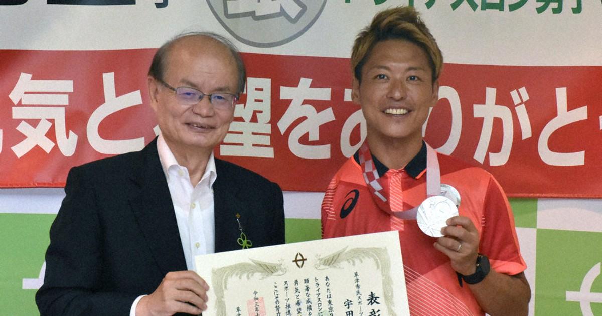 パラ・トライアスロン男子銀、宇田選手に「栄誉賞」 草津市 /滋賀