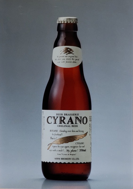 港区六本木にオープンしたキリン直営のビアホール「シラノ」では、この店限定の瓶入りハウスビール「シラノ」が供された