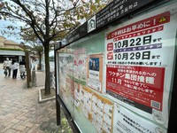 A poster indicating the deadlines for reserving coronavirus vaccinations is seen in Tokyo's Ota Ward on Oct. 12, 2021. (Mainichi/Ai Yokota)