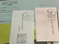 A set of overseas ballots that arrived Oct. 17 from Tokyo's Minato Ward election council. (Photo courtesy of Haruka Iwao)