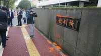 The sign for the government building that houses the Tokyo District Court and the Tokyo High Court is seen vandalized with orange paint in the capital's Chiyoda Ward on Oct. 19, 2021. (Mainichi/Jintaro Chikamatsu)