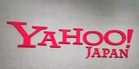 The Yahoo Japan Corp. logo (Mainichi/Tatsuya Michinaga)