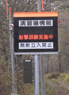 An electronic message board at a gate into the Yausubetsu training area in eastern Hokkaido states a live-fire drill is underway, on Oct. 22, 2021. (Mainichi/Hiroaki Homma)