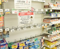 Shelves at a drugstore in the city of Otsu in west Japan are seen bare of masks at the start of the coronavirus crisis, in this partially altered February 2020 file photo. (Mainichi/Yusuke Konishi)