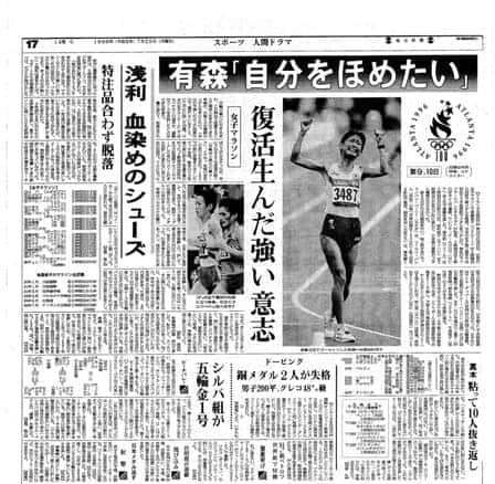 TOKYO TO TOKYO 毎日新聞紙面で...