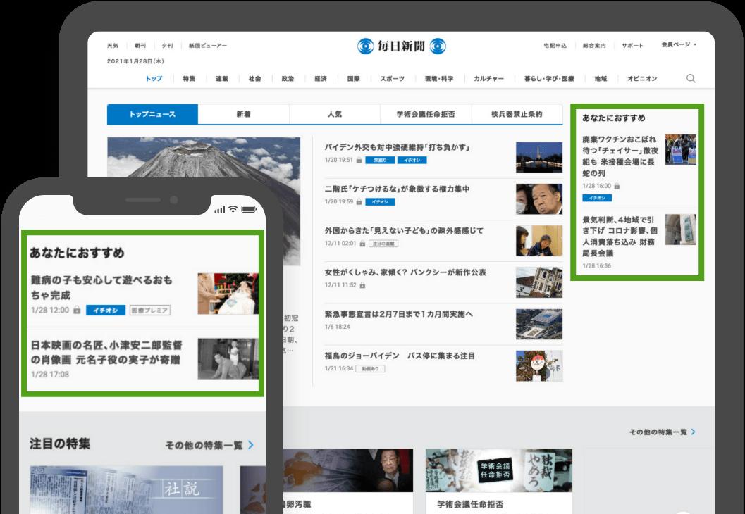 ニュース画面
