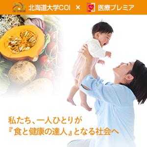 北海道大学COI×医療プレミア